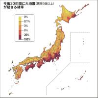 2017年版の「全国地震動予測地図」を発表。