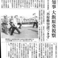 大飯原発3・4号機を視察する 滋賀県知事