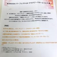 <monitor>資生堂ジャパン アネッサ