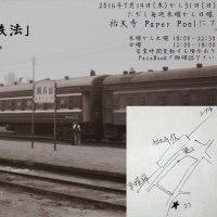 初個展 中国鉄道情景写真展「鉄法」【終了】