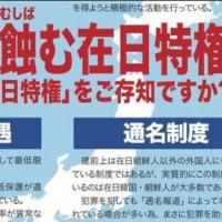 """【国家予算動く所に権益があります】""""産経記者の起訴問題""""で『日本国内に多数の裏切り者がいた』と産経社長が暴露。獅子身中の虫が日本を蝕む"""