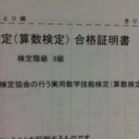 数検8級合格証