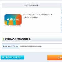「Ntt-West」のポイント交換で「iTunesのギフトコード」をゲット!