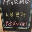 生命の花CM (Pちゃん)