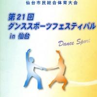 華麗なダンススポーツフェスティバルを観戦して