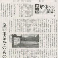 #akahata 協同事業そのものを敵視/【農協】 解体への暴走(3)・・・今日の赤旗記事