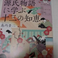 「源氏物語に学ぶ十三の知恵」第2回を聴きました~♪