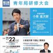 小泉進次郎代議士を迎えて、自民党青年局・青年部研修大会を開催いたします。