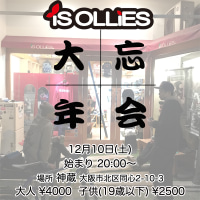 2016 iS OLLiES 大忘年会 12月10日 みんな来てね!!