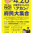 「4,28大阪市なくたらアカン府民大集合」にこぞってのご参加を