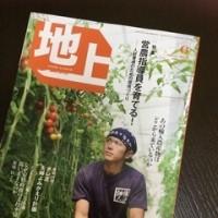 福岡からの荷物を待っている時間‥月刊「果樹」と「地上」を‥参考に