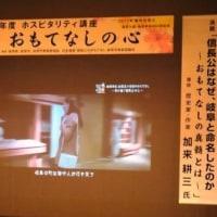 Gifu. / Seminar (セミナー)