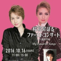 大阪松竹座「桜花昇ぼる」ファーストコンサート観劇