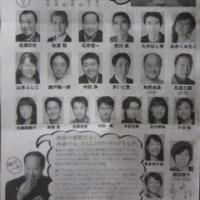 「田茂神家の一族」(和歌山演劇鑑賞会)