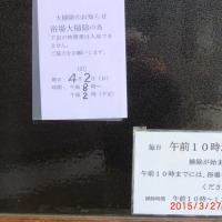 尾玉日記(温泉事情6)