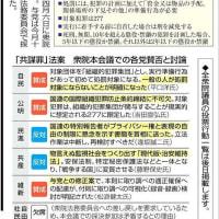 「共謀罪」法案 衆院本会議での各党賛否と討論/東京新聞頑張ってます!