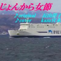 ♪・じょんから女節/長山洋子