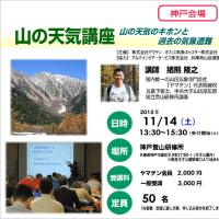 【神戸】11月14日に開催、山の天気講座「山の天気のキホンと過去の気象遭難」