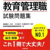 問題集!発売!