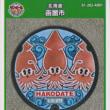 函館市のマンホールカード