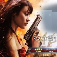 その女諜報員 アレックス/DVD