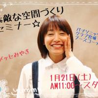 宮城仙台住宅リフォームフェアに参加します。