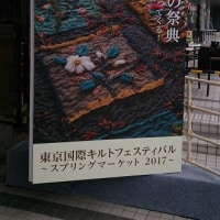 東京キルトフェスティバル~スプリングマーケット2017~