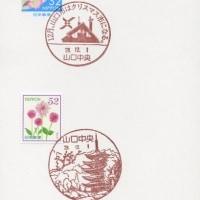 「12月 山口市はクリスマス市になる」の小型印 (山口中央郵便局)