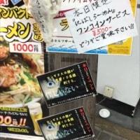 めしやの敵 そのひゃくななじゅうきゅう 梦麺88 (MU-MEN PA-PA-) そのに