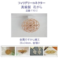 メタル花柄フィリグリー・コネクター(金属のすかし細工)その2