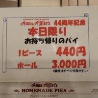 アンナミラーズ44周年 今日はテイクアウトパイが安い