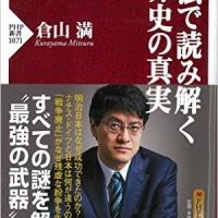 倉山満著 『国際法で読み解く世界史の真実』 (PHP新書)