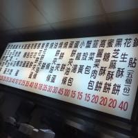 台北その5