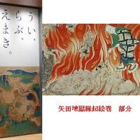 うい らぶ えまき絵巻マニア列伝展@サントリー美術館