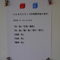 日本一易しい合気道講座⑤☘Kousinkan15周年記念ブログ🍀第65号