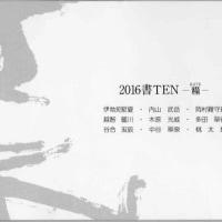 2016書TEN-糧-ご案内