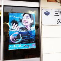 12.7⭐︎津軽、三陸鉄道沿線は生き残りをかけて一生懸命 NO2