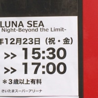 LUNA SEA 12/23 The Holy Night-Beyond the Limit- at さいたまスーパーアリーナ