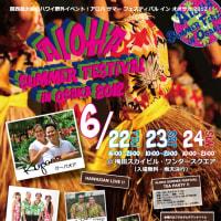 アロハ サマー フェステバル 2012
