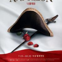 ミュージカル<나폴레옹(ナポレオン)>(Musical NAPOLEON) 1次チケットオープン案内