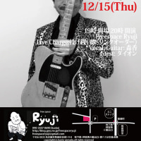 12月15日のライヴ・・森香