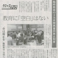 #akahata 教育に「空白」はない/名古屋 臨時教員の2ヶ月間再雇用禁止制度・・・今日の赤旗記事