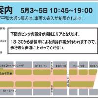 STU48初のイベント参加!5/3(水祝)15時~「2017ひろしまフラワーフェスティバル」※歌唱なし。
