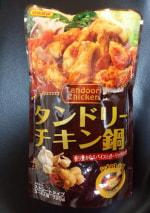 日本食研『タンドリーチキン鍋』