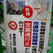仙台城址への道 期間限定で通行可能に