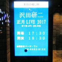 ⑤2017正月LIVE in大阪フェス(まとめ)