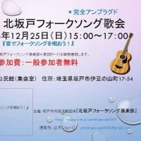 第16回_北坂戸フォークソング歌会(完全アンプラグド)