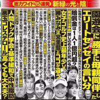 園遊会でも暴れた豊田真由子議員が、秘書を暴行暴言脅迫。