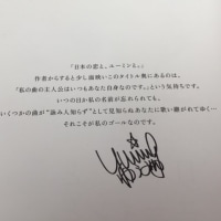 『日本の恋と、ユーミンと。』