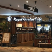 目白  Royal Garden Cafe